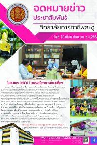 โครงการ MOU แผนกวิชาการท่องเที่ยว