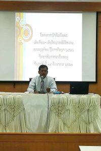 โครงการปัจฉิมนิเทศ นักเรียน นักศึกษาหลังฝึกงาน ภาคฤดูร้อน ปีการศึกษา 2562