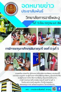 การพิจารณาทุนการศึกษาเฉลิมราชกุมารี ระยะที่ 2 รุ่นที่ 5