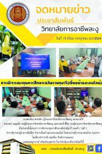 การพิจารณาทุนการศึกษาเฉลิมราชกุมารี(เยี่ยมบ้านออนไลน์)
