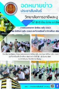การสอบปลายภาค นักเรียน นักศึกษา ปวช.3 ปวส.2 ประจำภาคเรียนที่ 2 ปีการศึกษา 2563