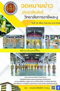วันพระราชทานธงชาติไทย