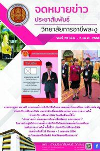 นายธนายุทธ หมาดอี นายกองค์การวิชาชีพในอนาคตแห่งประเทศไทย ระดับ อศจ.สตูล แนะนำตัวเพื่อลงสมัครนายก อวท.ภาค ภาคใต้ ประจำปีการศึกษา 2564
