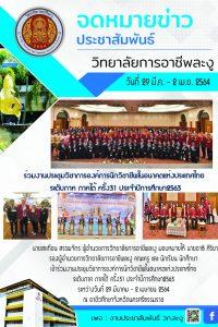 ร่วมงานประชุมวิชาการองค์การวิชาชีพในอนาคตแห่งประเทศไทย ระดับภาคใต้ครั้งที่ 31 ประจำปีการศึกษา 2563