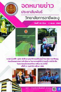 นักศึกษาวิทยาลัยการอาชีพละงูร่วมเป็นคณะดำเนินงาน ในงานประชุมทางวิชาการองค์การนักวิชาชีพในอนาคตแห่งประเทศไทย ระดับภาคใต้ครั้งที่ 31